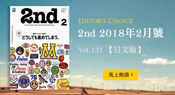 2nd 2018年2月號 Vol.131 【日文版】