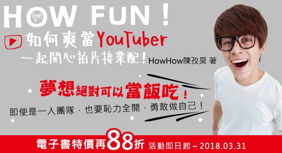如何爽當YouTuber:一起開心拍片接業配!