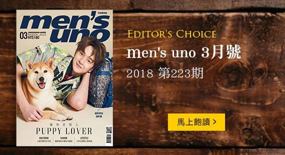 men's uno 3月號/2018 第223期