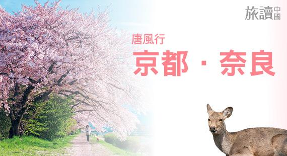 旅讀中國 唐風行 京都奈良