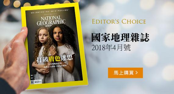 國家地理雜誌2018年4月號