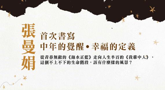 寫給中年人的情書 我輩中人 張曼娟