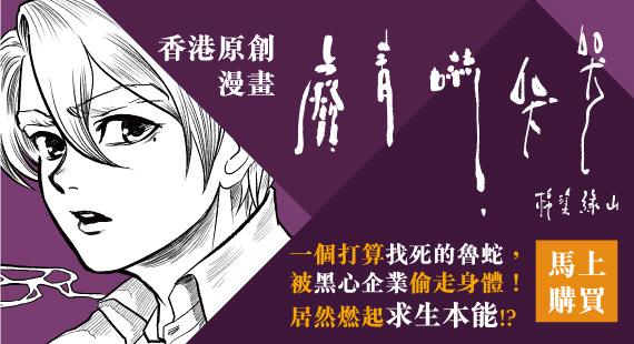 香港原創漫畫廢青嚇哭哭