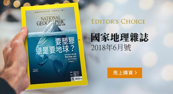 國家地理雜誌2018年6月號
