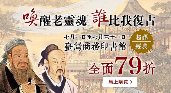喚醒老靈魂 誰比我復古 臺灣商務印書館書展