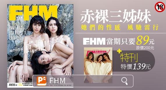 FHM-7月號 赤裸三姊妹